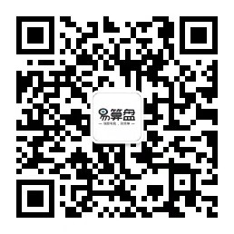 扫一扫易算盘二维码,关注更多上海财务代理记账外包服务